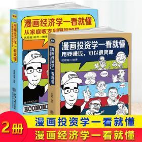 现货正版 漫画投资学一看就懂+漫画经济学一看就懂 共2册从家庭收支到国际贸易用钱赚钱可以很简单漫画文字图解经济投资学入门书籍