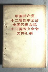中国共产党十二届四中全会全国代表