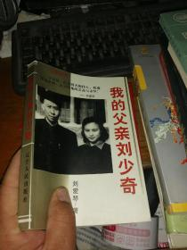 我的父亲刘少奇  内有请柬也有签名