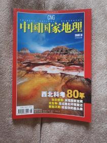中国国家地理2007.8(总第562期)