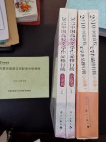 2010年、2012年中国高校文学作品排行榜小说卷上下共4本