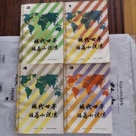 现代世界短篇小说选(1—4册全)