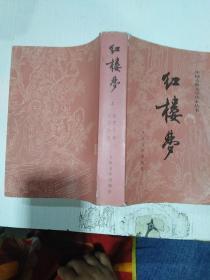 红楼梦 上 人民文学出版社