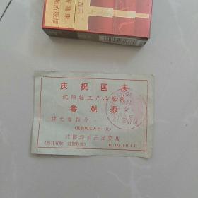 1974庆祝国庆~〈沈阳轻工产品展销〉~参观券,~~〈凭券购买大钟一只〉