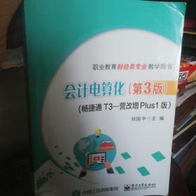 会计电算化(第3版)(畅捷通T3―营改增Plus1版)