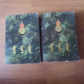 成吉思汗史记 (全二册)  蒙文版。