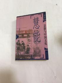 慧能与中国文化