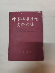 中国佛教思想资料选编 第三卷第一册