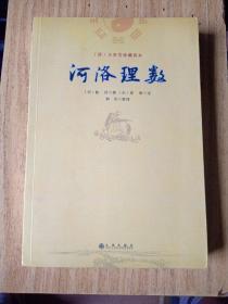 河洛理数——清 文奎堂珍藏善本