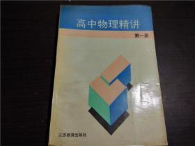 老教辅 高中物理精讲(第一册)《高中物理精讲》编委会 江苏教育出版社 1995年1版 32开平装