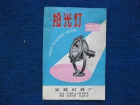 投光灯使用说明书(上海市光辉灯具厂)