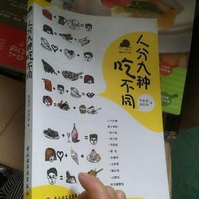 宝葫芦健康生活书系:人分九种吃不同