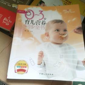 0-3岁育儿营养同步全书(2012畅销全彩版)