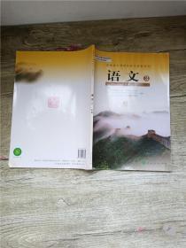 普通高中课程标准实验教科书 语文 3 必修【内有笔迹】