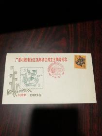 广西壮族自治区集邮协会成立五周年纪念封