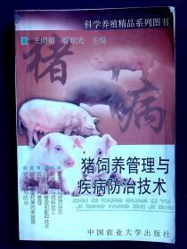 猪饲养管理与疾病防治技术