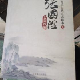 张国淦文集四编下册
