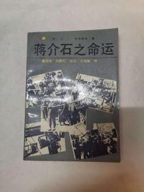 蒋介石之命运 一版一印