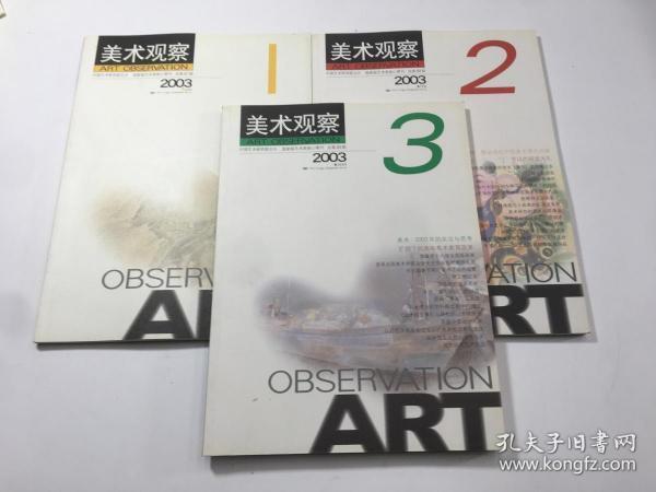 美术观察2003年第1-3期合售