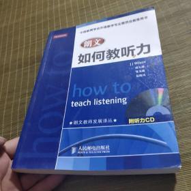 朗文如何教听力  无光盘