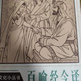 百喻经今译