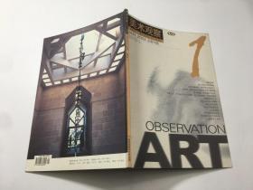 美术观察2002.第74期