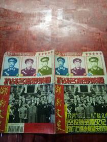 湖南文史1995年总第63期