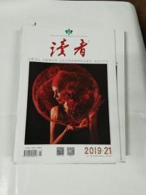 读者2019/21