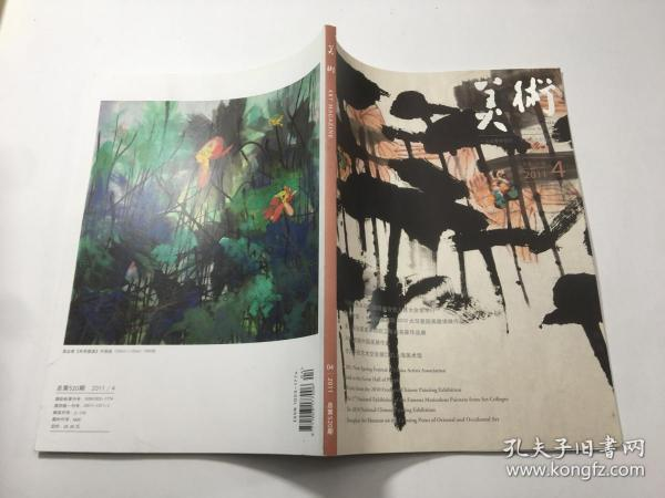 美术 2011/4 总第520期