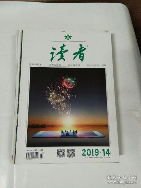 读者 2019/14