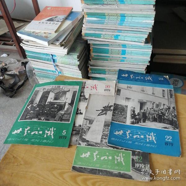 世界知识1979(5、12、20、22、24)共五本