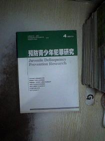 预防青少年犯罪研究 2013 4