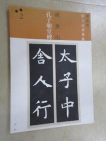 日文书: 新装版 扩大法书选集 2  虞世南孔子庙堂碑