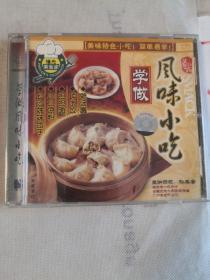 学做中国菜:点心 百科全书VCD 1张