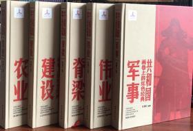 共和国画卷上的红色经典.军事.农业.脊梁.建设.伟业(全5卷)