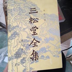 三松堂全集8卷9卷合售