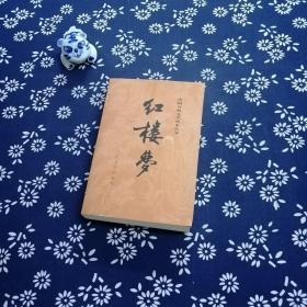 中国古典文学读本丛书   红楼梦   下