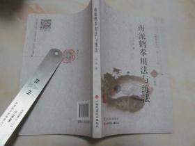 国术丛书(第二十二辑):南派鹤拳用法与练法