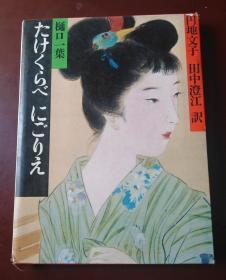 日文原版:青梅竹马(短篇小说集)16开硬精装带书衣盒套