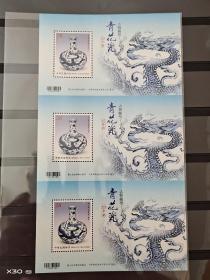 台湾特671 青花瓷邮票小型张三联张