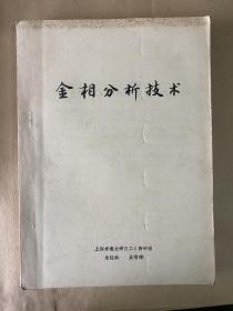 金相分析技术(铅活字油印版本)