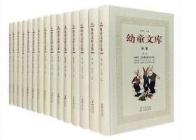 幼童文库合集全15册 全15卷