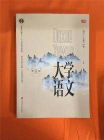 大学语文(第十一版)J-Z