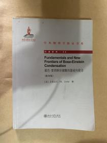 中外物理学精品书系:玻色-爱因斯坦凝聚的基础与前沿(英文影印版)