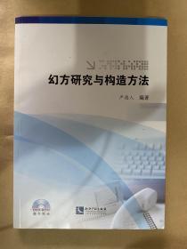 幻方研究与构造方法(内有光盘)