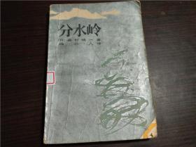 分水岭 森村诚一著 宝文堂书店 1983年