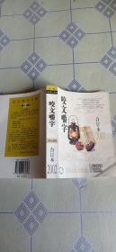 咬文嚼字合订本2002