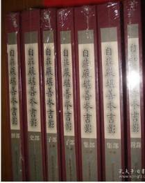 自庄严堪善本书影(全七册)