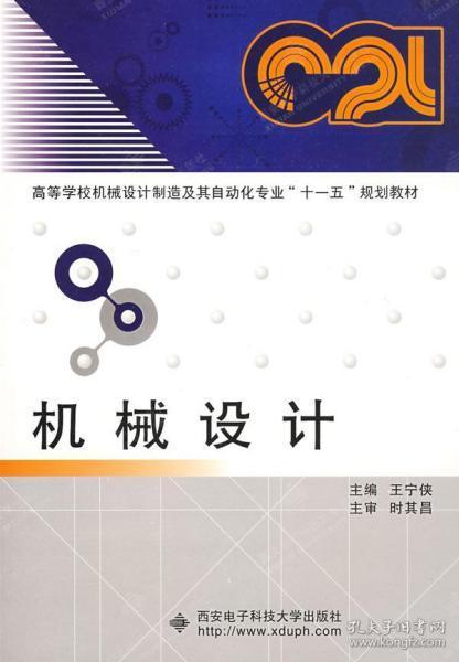 机械设计(王宁侠)