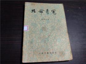九命奇冤 吴趼人 上海古籍出版社 1981年